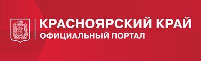 Официальный Портал Красноярский край