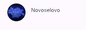 Новоселово